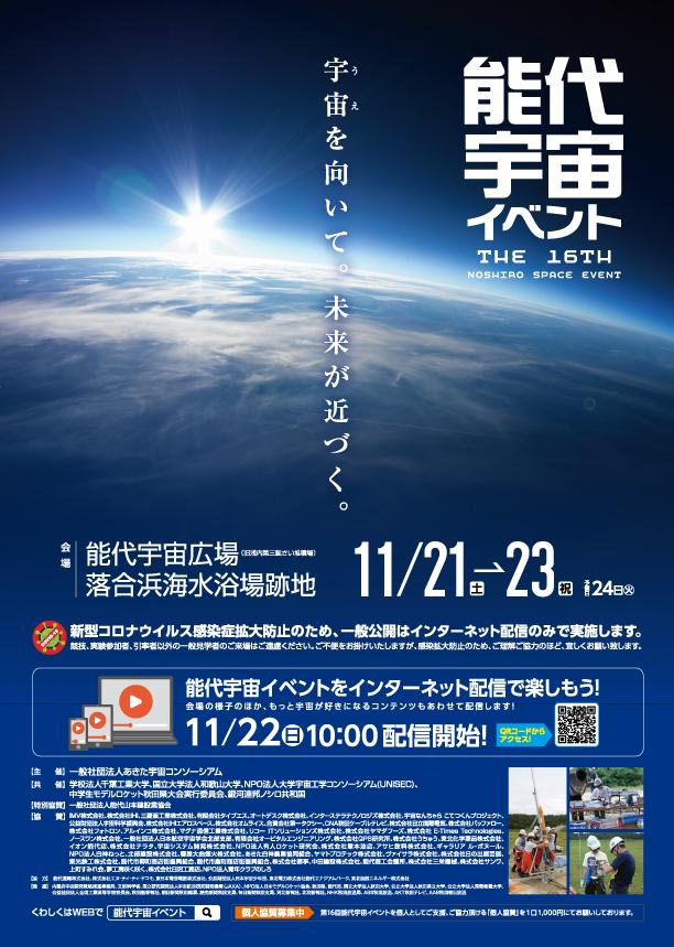 能代宇宙イベント2020_チラシ.png