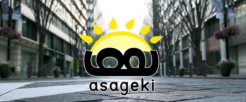 asagekiTOP.jpg
