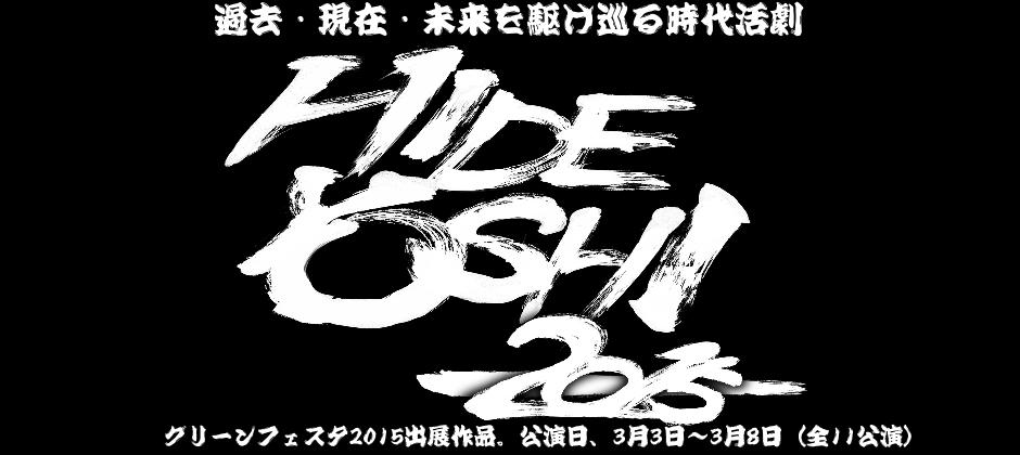 hideyoshi_hp1.1.png