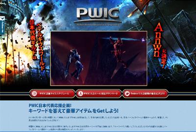 PWIC.jpg