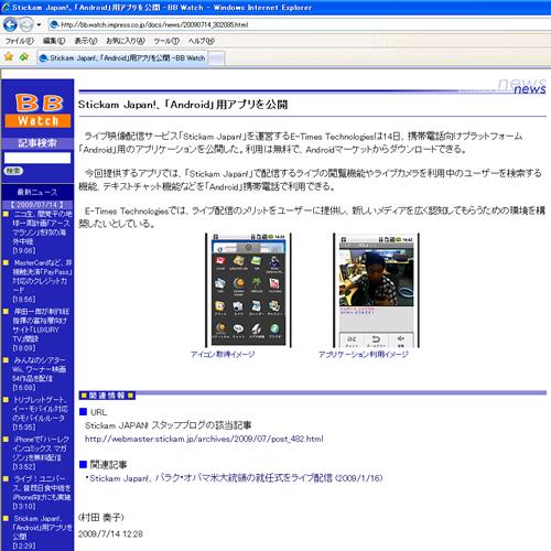 bbwatch-andoroid090715.jpg