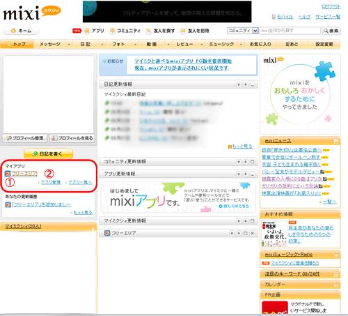 mixifreearea1.jpg