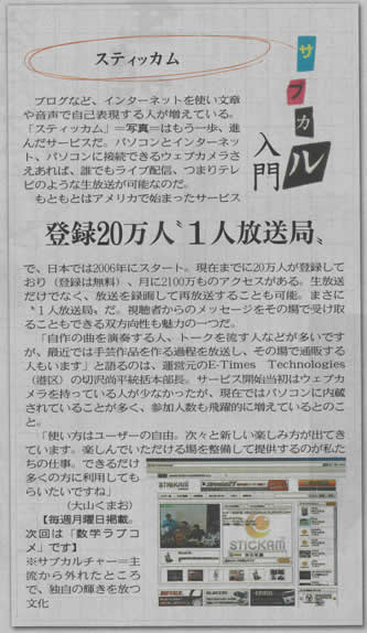 tokyoshinbun091012.jpg