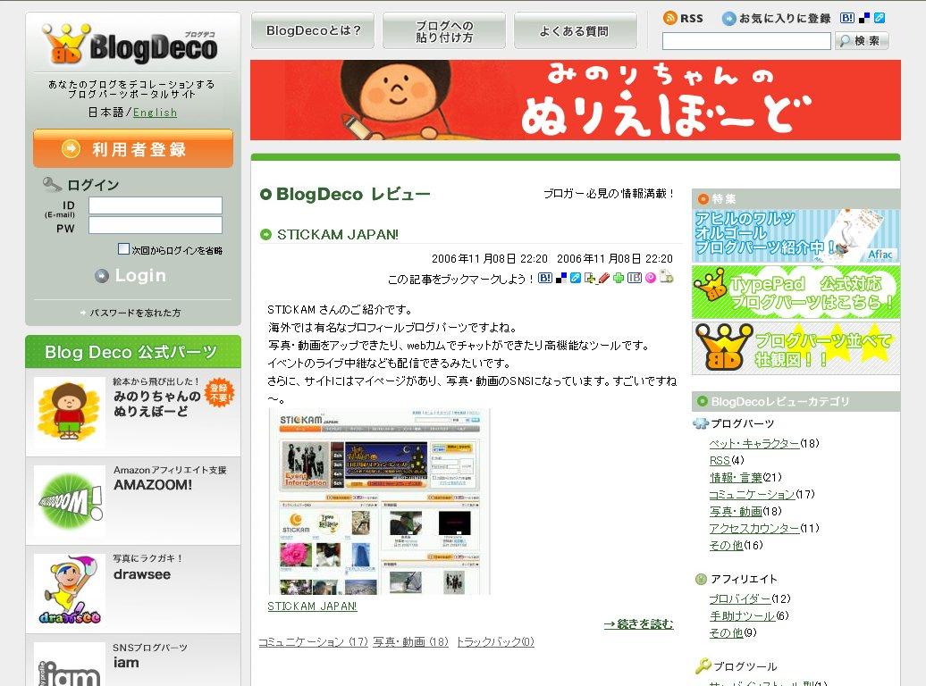 blogdeco.jpg