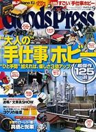goodspress01.jpg