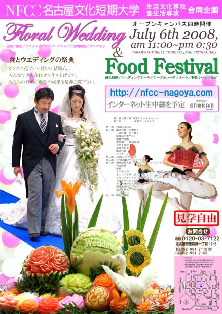 floralweddingandfoodfestival01.jpg