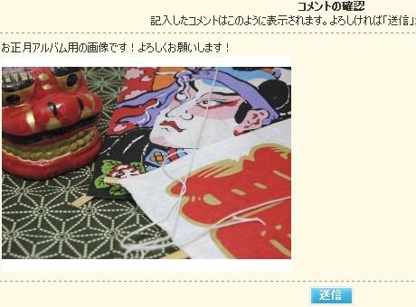 syougatu7.jpg