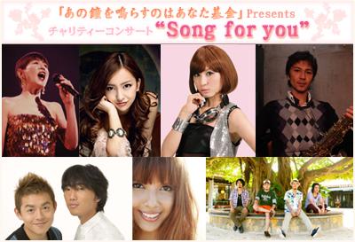 songforyou_m.jpg